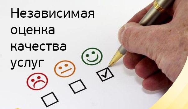 Независимая оценка качества оказания услуг на сайте bus.gov.ru
